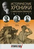 Исторические хроники с Николаем Сванидзе №1. 1913-1914-1915