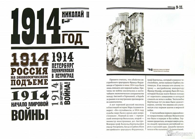 Иллюстрация 1 из 16 для Исторические хроники с Николаем Сванидзе №1. 1913-1914-1915 - Сванидзе, Сванидзе | Лабиринт - книги. Источник: Лабиринт