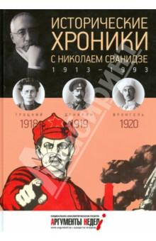 Исторические хроники с Николаем Сванидзе №3. 1918-1919-1920 исторические хроники с николаем сванидзе 6 1927 1928 1929