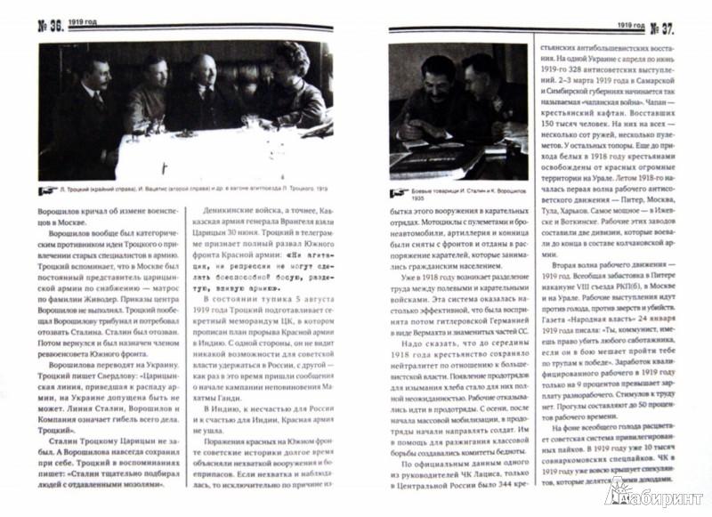 Иллюстрация 1 из 12 для Исторические хроники с Николаем Сванидзе №3. 1918-1919-1920 - Сванидзе, Сванидзе   Лабиринт - книги. Источник: Лабиринт