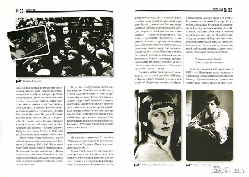 Иллюстрация 1 из 12 для Исторические хроники с Николаем Сванидзе №5. 1924-1925-1926 - Сванидзе, Сванидзе | Лабиринт - книги. Источник: Лабиринт