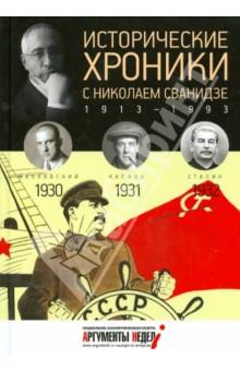 Исторические хроники с Николаем Сванидзе №7. 1930-1931-1932 исторические хроники с николаем сванидзе 6 1927 1928 1929