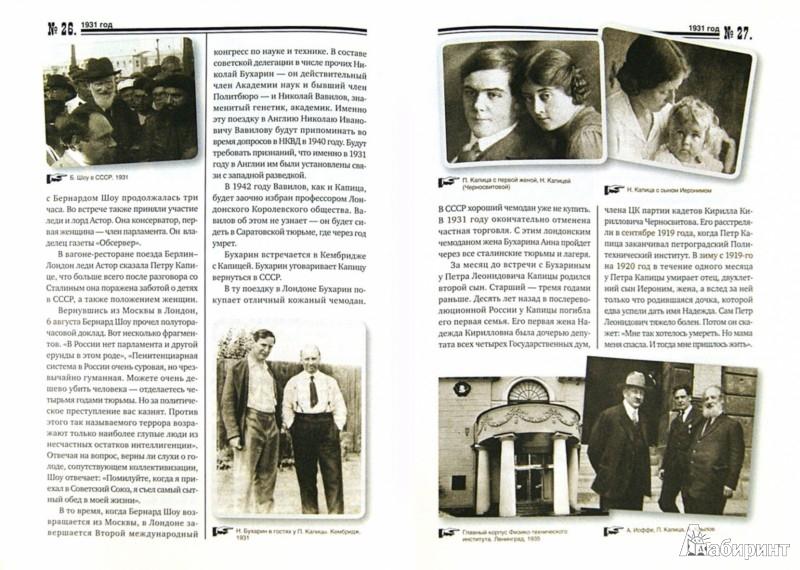 Иллюстрация 1 из 16 для Исторические хроники с Николаем Сванидзе №7. 1930-1931-1932 - Сванидзе, Сванидзе | Лабиринт - книги. Источник: Лабиринт