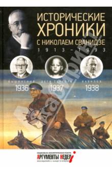 Исторические хроники с Николаем Сванидзе №9. 1936-1937-1938