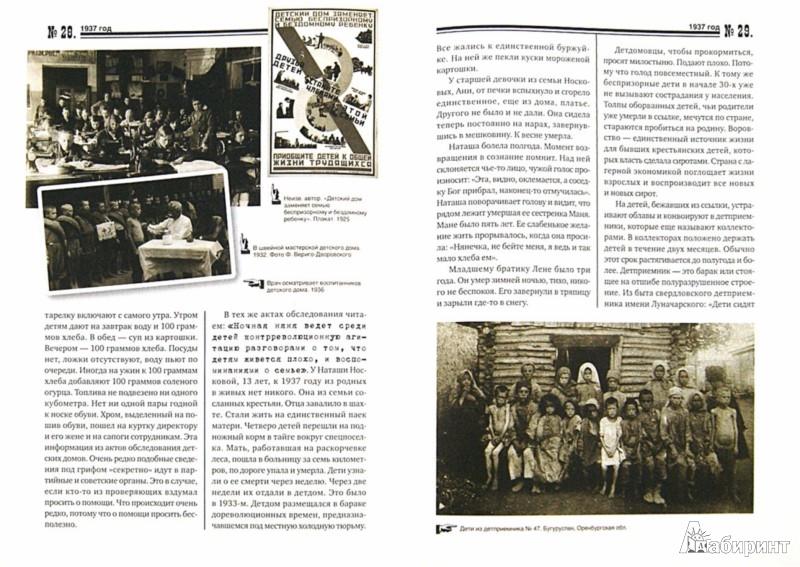 Иллюстрация 1 из 14 для Исторические хроники с Николаем Сванидзе №9. 1936-1937-1938 - Сванидзе, Сванидзе | Лабиринт - книги. Источник: Лабиринт