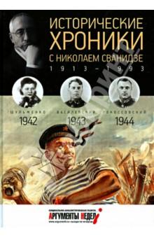 Исторические хроники с Николаем Сванидзе №11. 1942-1943-1944 исторические хроники с николаем сванидзе 6 1927 1928 1929