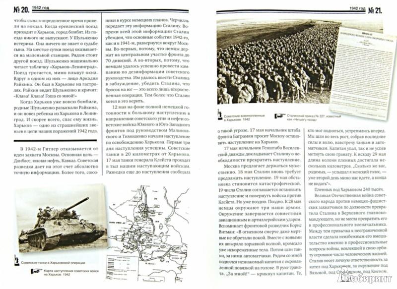 Иллюстрация 1 из 16 для Исторические хроники с Николаем Сванидзе №11. 1942-1943-1944 - Сванидзе, Сванидзе | Лабиринт - книги. Источник: Лабиринт