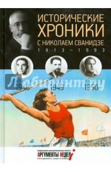 Исторические хроники с Николаем Сванидзе №13. 1948-1949-1950