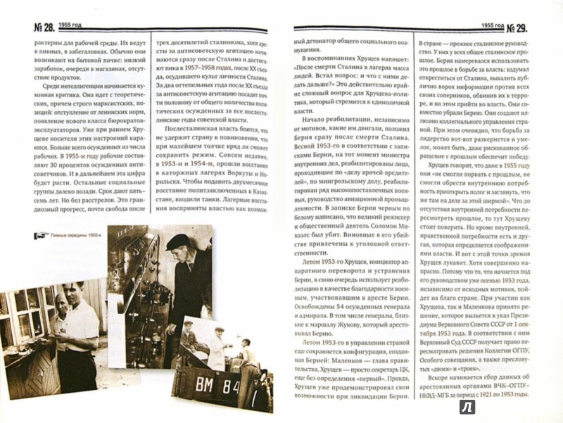 Иллюстрация 1 из 16 для Исторические хроники с Николаем Сванидзе №15. 1954-1955-1956 - Сванидзе, Сванидзе | Лабиринт - книги. Источник: Лабиринт