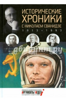 Исторические хроники с Николаем Сванидзе №17. 1960-1961-1962 исторические хроники с николаем сванидзе 17 1960 1961 1962