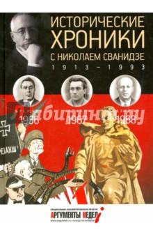 Исторические хроники с Николаем Сванидзе №19. 1966-1967-1968 исторические хроники с николаем сванидзе 3 1918 1919 1920