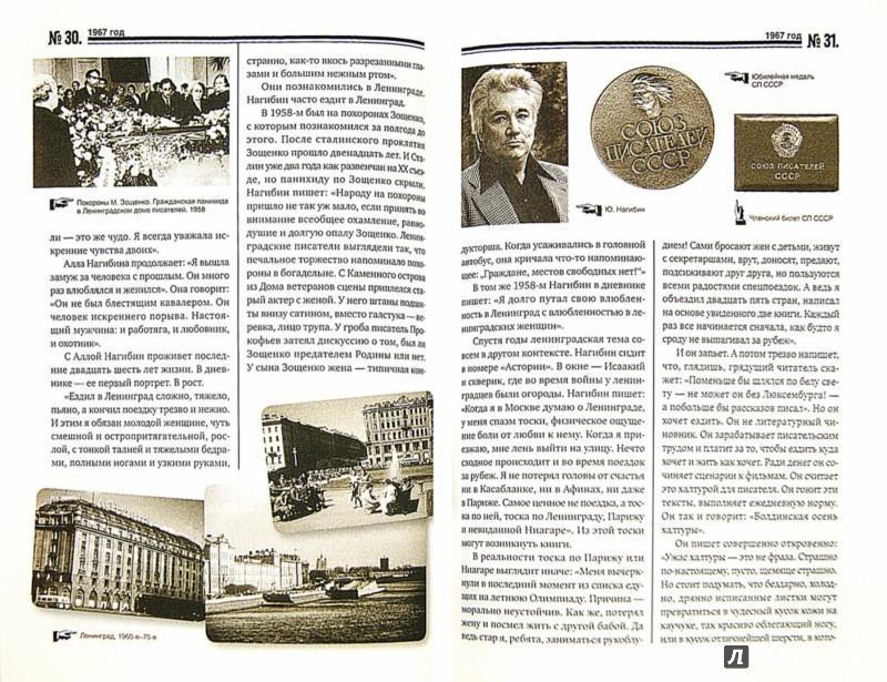 Иллюстрация 1 из 15 для Исторические хроники с Николаем Сванидзе №19. 1966-1967-1968 - Сванидзе, Сванидзе | Лабиринт - книги. Источник: Лабиринт