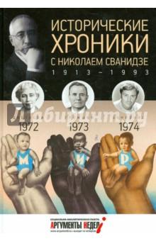 Исторические хроники с Николаем Сванидзе. 1972-1973-1974 исторические хроники с николаем сванидзе 3 1918 1919 1920