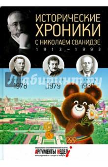 Исторические хроники с Николаем Сванидзе №23. 1978-1979-1980 исторические хроники с николаем сванидзе 3 1918 1919 1920