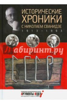 Исторические хроники с Николаем Сванидзе №27. 1990-1991-1992 футболка так выглядит лучший в мире налоговый инспектор