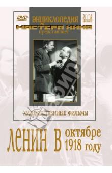Ленин в Октябре. Ленин в 1918 году (DVD) ленин в ленин о троцком и троцкизме из истории ркп б