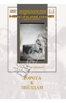 Дорога к звёздам (DVD)