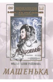 Машенька (DVD)