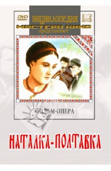 Zakazat.ru: Наталка-Полтавка (DVD). Кавалеридзе Иван