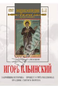Игорь Ильинский. Видеоколлекция (DVD)