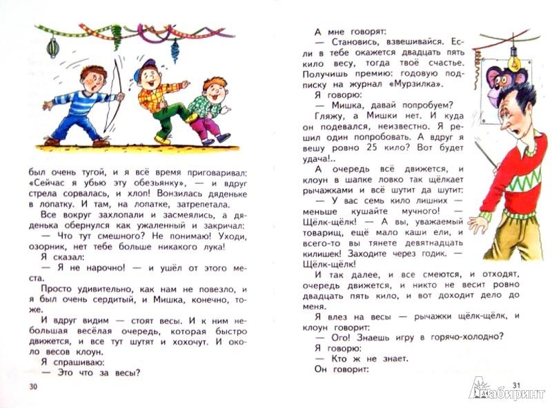 Иллюстрация 1 из 12 для Денискины рассказы - Виктор Драгунский | Лабиринт - книги. Источник: Лабиринт