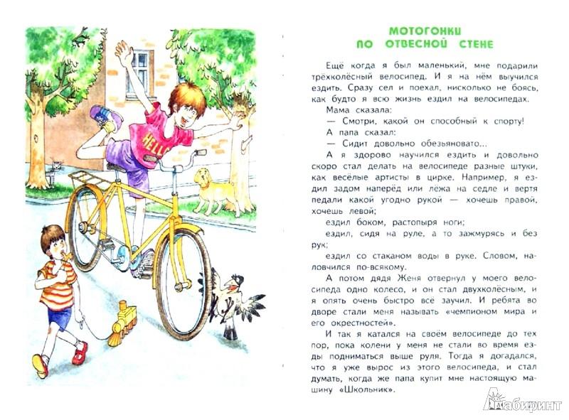 Иллюстрация 1 из 5 для Хитрый способ и другие рассказы - Виктор Драгунский | Лабиринт - книги. Источник: Лабиринт