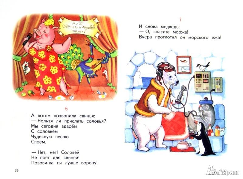 Иллюстрация 1 из 20 для Сказки в стихах. Краденое солнце. Телефон. Тараканище - Корней Чуковский | Лабиринт - книги. Источник: Лабиринт