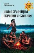 Индоевропейцы Евразии и славяне