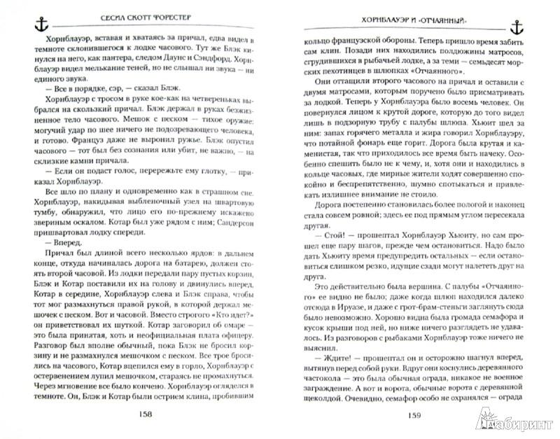 """Иллюстрация 1 из 31 для Хорнблауэр и """"Отчаянный"""" - Сесил Форестер   Лабиринт - книги. Источник: Лабиринт"""