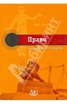 Право. 10-11 класс. Учебник жилищное право учебник