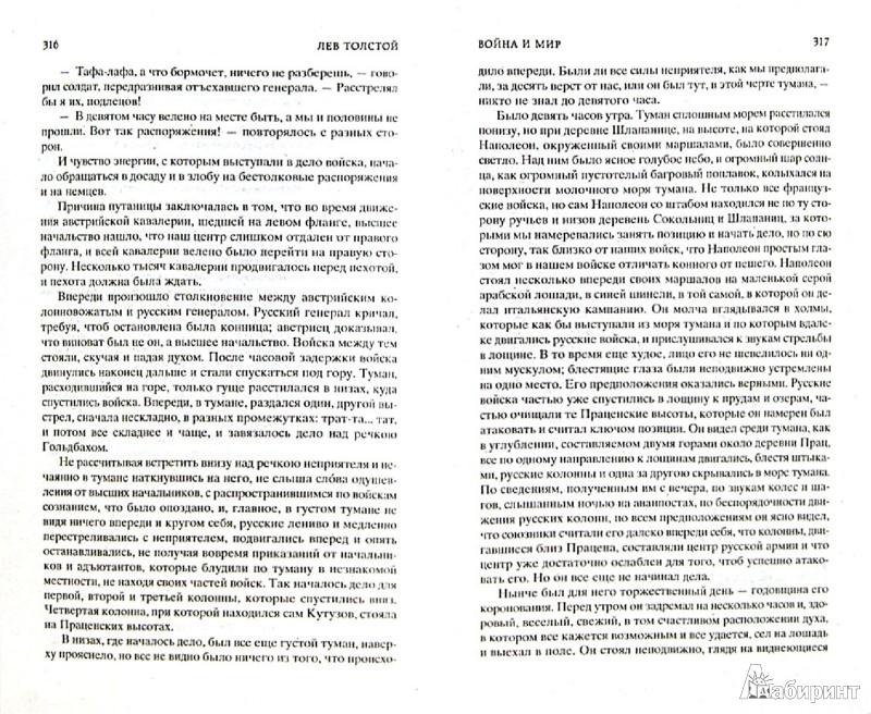 Иллюстрация 1 из 19 для Война и мир. Комплект из 2-х книг - Лев Толстой   Лабиринт - книги. Источник: Лабиринт