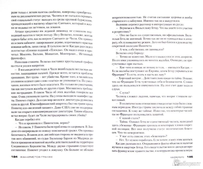 Иллюстрация 1 из 19 для Мизерере - Жан-Кристоф Гранже | Лабиринт - книги. Источник: Лабиринт