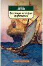 Дефо Даниель Всеобщая история пиратства