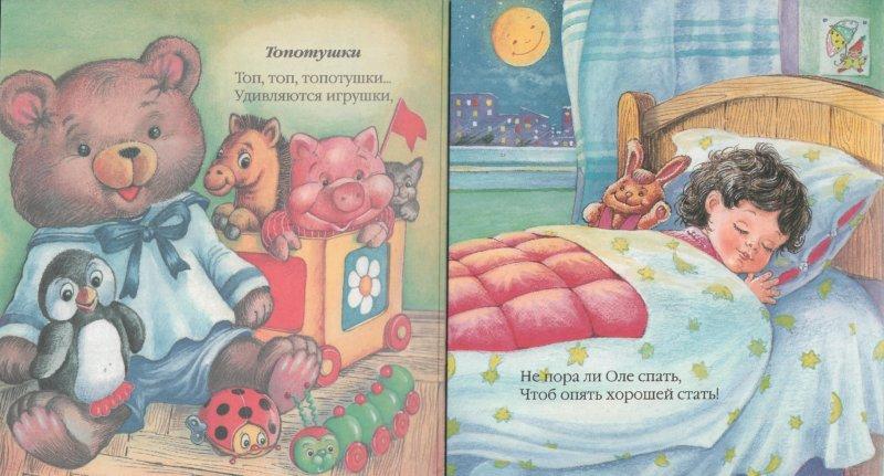 Иллюстрация 1 из 11 для Топотушки/Книжка-раскладушка - Зинаида Александрова | Лабиринт - книги. Источник: Лабиринт