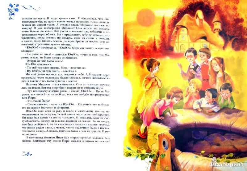 Иллюстрация 1 из 38 для Мио, мой Мио! - Астрид Линдгрен | Лабиринт - книги. Источник: Лабиринт