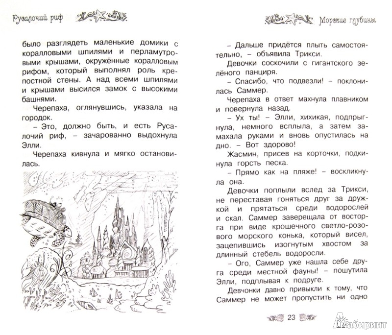 Иллюстрация 1 из 10 для Русалочий риф - Рози Бэнкс   Лабиринт - книги. Источник: Лабиринт
