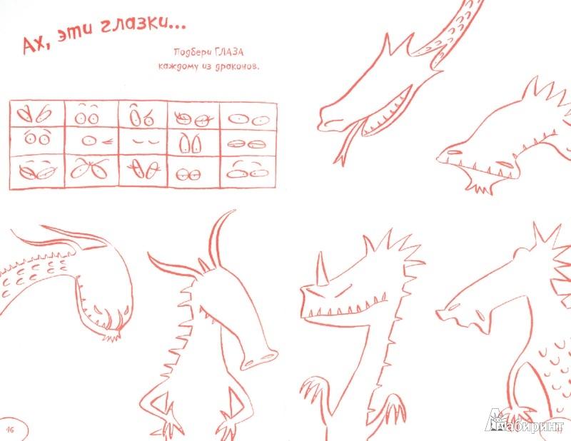Иллюстрация 1 из 44 для Драконы - Андреа Пиннингтон | Лабиринт - книги. Источник: Лабиринт