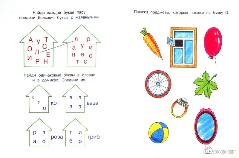 Иллюстрация 1 из 17 для Ожившие буквы. Учимся грамоте. Для детей 3-4 лет - Ольга Земцова | Лабиринт - книги. Источник: Лабиринт