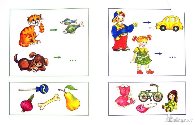 Иллюстрация 1 из 15 для Задачки для ума. Развиваем мышление. Для детей 4-5 лет - Ольга Земцова | Лабиринт - книги. Источник: Лабиринт