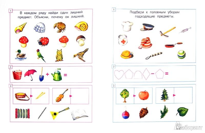 Иллюстрация 1 из 21 для Задачки для ума. Развиваем мышление. Для детей 5-6 лет - Ольга Земцова | Лабиринт - книги. Источник: Лабиринт