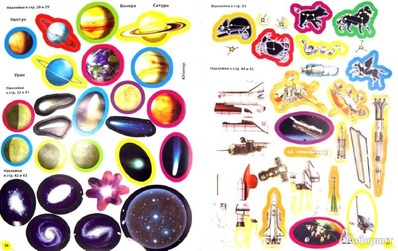 Иллюстрация 1 из 7 для Все-все-все для мальчишек   Лабиринт - книги. Источник: Лабиринт