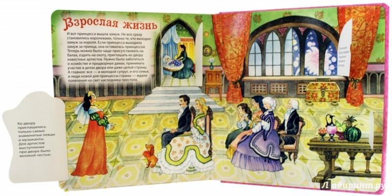 Иллюстрация 1 из 11 для Принцессы - Н. Малофеева   Лабиринт - книги. Источник: Лабиринт