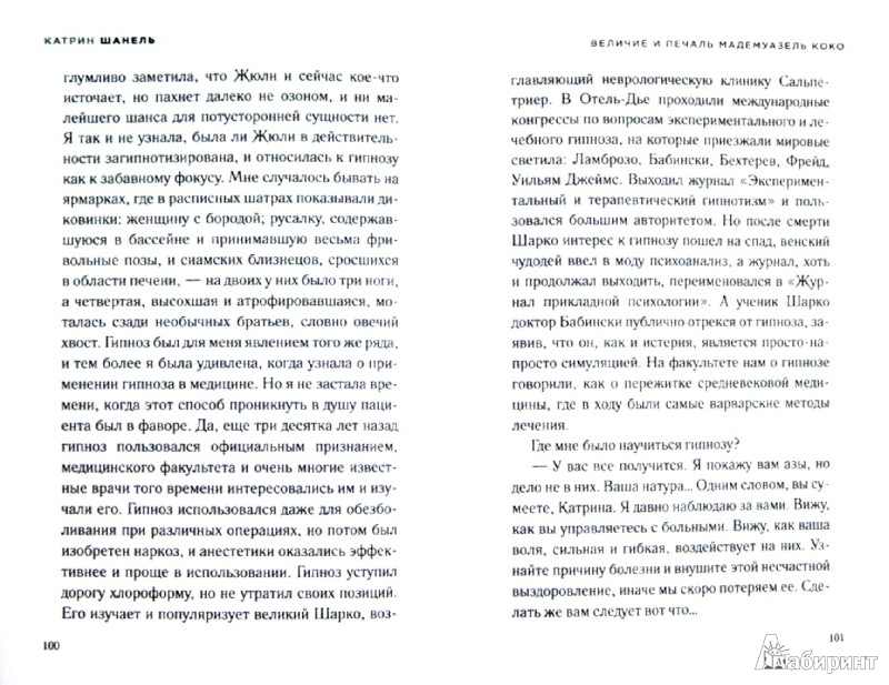 Иллюстрация 1 из 7 для Величие и печаль мадемуазель Коко - Катрин Шанель | Лабиринт - книги. Источник: Лабиринт