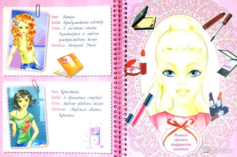 Иллюстрация 1 из 14 для Ты - модный дизайнер. Играем и придумываем наряды - Д. Кузнецова | Лабиринт - книги. Источник: Лабиринт