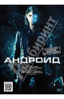 Андроид (Blu-ray)