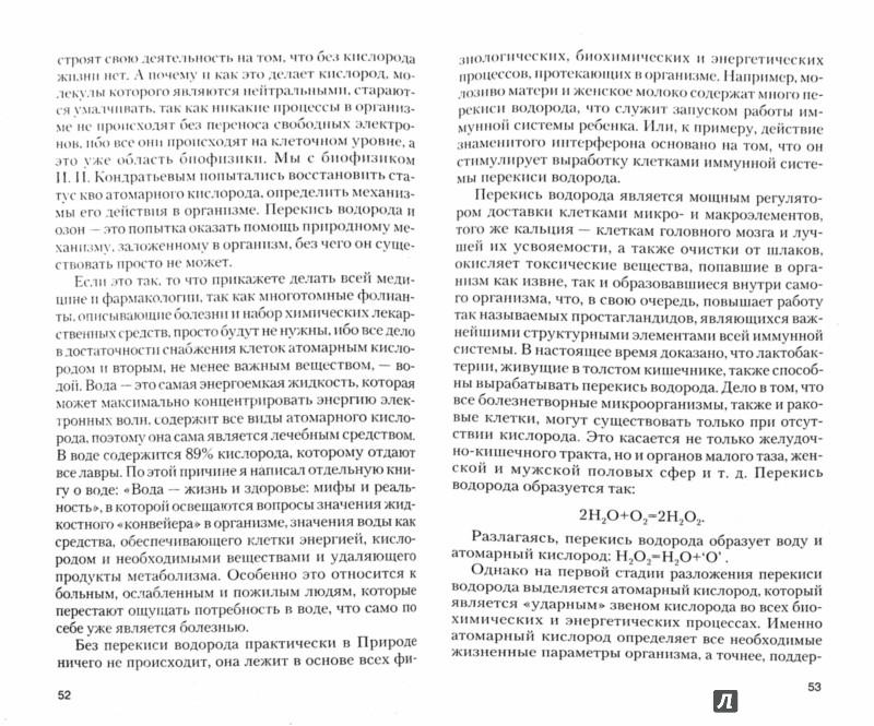 Иллюстрация 1 из 6 для Перекись водорода. Мифы и реальность - Иван Неумывакин | Лабиринт - книги. Источник: Лабиринт