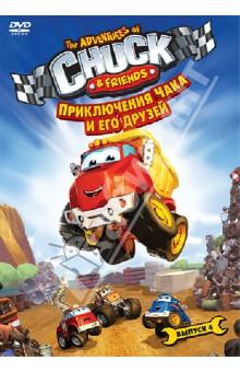 Приключения Чака и его друзей. Сезон 1. Выпуск 4 (DVD)