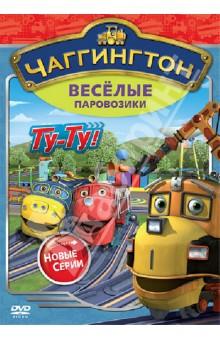 Чаггингтон. Веселые паровозики. Сезон 2. Выпуск 7 (DVD)