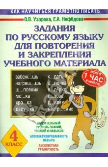 Задания по русскому языку для повторения и закрепления материала. 4 класс
