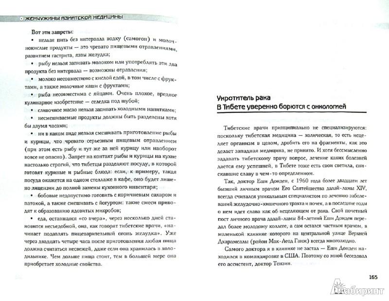 Иллюстрация 1 из 14 для Жемчужины азиатской медицины - Савелий Кашницкий | Лабиринт - книги. Источник: Лабиринт